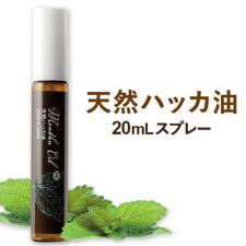 株式会社エクセレントメディカルの取り扱い商品「天然ハッカ油 Mentha Oil 100[ 20mL スプレー ]」の画像