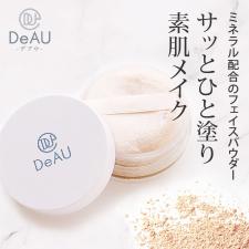 株式会社エクセレントメディカルの取り扱い商品「DeAU ミネラルルースパウダー」の画像