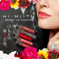 株式会社エクセレントメディカルの取り扱い商品「HIMITU シークレット リッププランパー」の画像