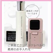 【イオン導入器】ビューテリジェンス BT-イオンBOX 美顔器セット品