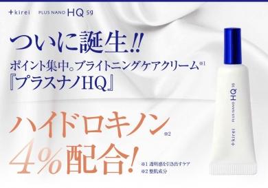 ハイドロキノン配合 プラスキレイ ナノHQクリーム5g