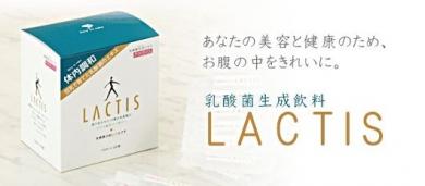 【お試し・送料無料】ラクティス 乳酸菌生成エキス