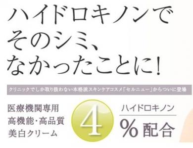 ハイドロキノン4%配合!医療機関専用【セルニュー HQスティッククリア】