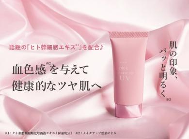血色感を与えて、健康的なツヤ肌へ【ピンクトーンアップUV】