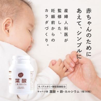 赤ちゃんのためにシンプル設計した葉酸