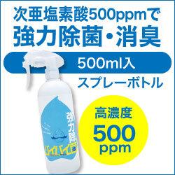 次亜塩素酸水バイバイ菌って?