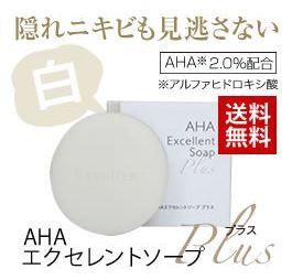 AHA2.0%でピーリング