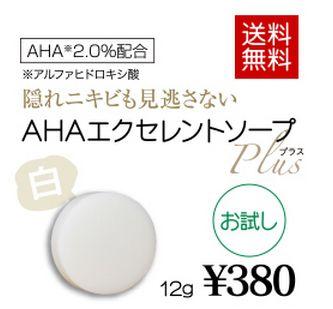洗顔料なら「AHAエクセレントソーププラス」