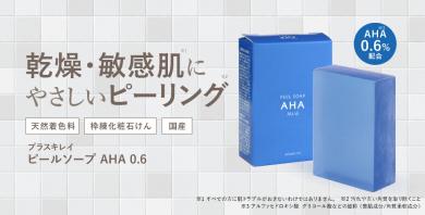 【乾燥・敏感肌の方に】AHA0.6%配合やさしいピーリング石けん