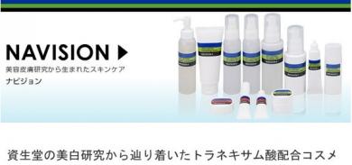 トラネキサム酸配合のナビジョン