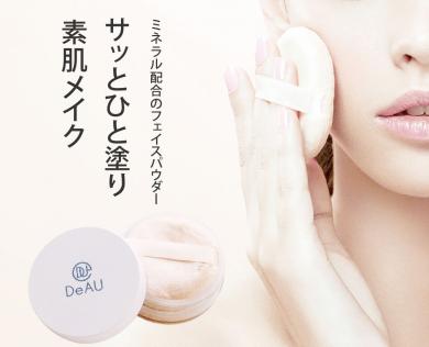 【ノンケミカル/UV効果アリ】ミネラル配合フェイスパウダー