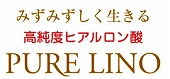 高純度ヒアルロン酸美容サプリ PURE LINO