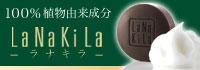 100%植物由来の保湿美容石鹸『LaNaKiLa(ラナキラ)』