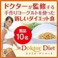 【顔出しモニター】手作りヨーグルトを使った新しいダイエット(10食+メーカー付)