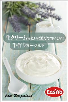 生クリームみたいに濃厚でおいしい!手作りヨーグルト