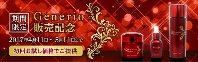 期間限定 ジェネリオ発売記念キャンペーン