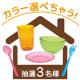 イベント「彩り鮮やかで割れにくいクリア食器セット!~イライラお家生活をハッピーに~♪その名も「#stayhomeセット」3名にプレゼント!!」の画像