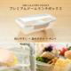 イベント「『驚きの汚れ落ち!』頑固な油・着色汚れにサヨナラ!新開発弁当箱モニター10名募集」の画像
