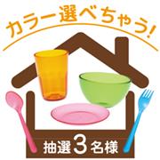 「彩り鮮やかで割れにくいクリア食器セット!~イライラお家生活をハッピーに~♪その名も「#stayhomeセット」3名にプレゼント!!」の画像、株式会社小森樹脂のモニター・サンプル企画