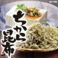 美味しい食べる昆布!【北海道のちから昆布】お料理モニター大募集♪