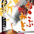 【ねこぶ味噌】大匙一杯で本格的なお味噌汁!お料理モニター大募集♪