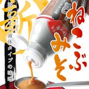 「新発売!!【ねこぶ味噌】大匙一杯で本格的なお味噌汁!お料理モニター大募集♪」の画像、株式会社アクセルクリエィションのモニター・サンプル企画