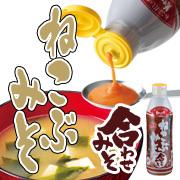 「【ねこぶみそ(合わせ)】大匙一杯で本格的なお味噌汁!お料理モニター大募集♪」の画像、株式会社アクセルクリエィションのモニター・サンプル企画