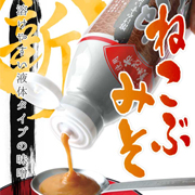 株式会社アクセルクリエィションの取り扱い商品「【とれたて!美味いもの市オリジナル】ねこぶ味噌」の画像