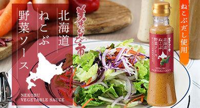 美味いもの市オリジナル ねこぶ野菜ソース