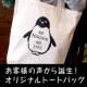 イベント「ぺんぎんと。オリジナル「きをつけ ペンギントートバッグ」プレゼント」の画像