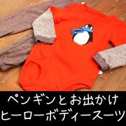 ベビー服「ボディスーツセット(24M/約83~86㎝)」プレゼント