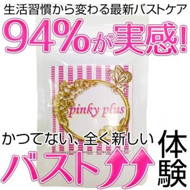 【バストケアサプリ】ピンキープラス【累計100万袋達成!】