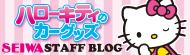 ハローキティのカーグッズ スタップブログ