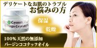 【無添加】全身に使える天然バージンココナッツオイルでツルスベ美肌へ☆
