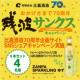 イベント「比嘉酒造70周年キャンペーンサイト SNSシェアキャンペーン」の画像