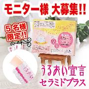\\Instagramにて顔出しOKの5名様に!!コラーゲンゼリープレゼント!!//