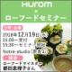 Hurom × ローフードセミナー/モニター・サンプル企画