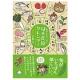 イベント「書籍「体がよろこぶ!旬の食材カレンダー」を15名様にプレゼント!」の画像