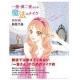 イベント「「一重・奥二重さんの魔法のメイクBOOK」先読み原稿プレゼント!」の画像