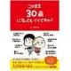 イベント「書籍「このまま30歳になってもイイですか?」を20名様に!」の画像