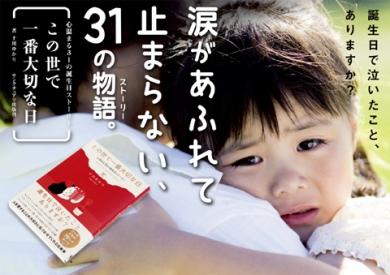 読むだけでチャリティになる!1PVにつき1円を寄付するサイトをオープン
