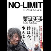 NO LIMIT~自分を超える方法~