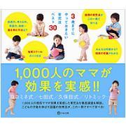 書籍『3歳までにやっておきたい育児本ベスト30』