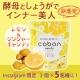 【インスタ限定】手軽に酵母!新発売のレモン&ジンジャーキャンディを5名様に♪/モニター・サンプル企画