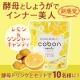 【新発売】手軽に酵母!レモン&ジンジャーキャンディを10名様に 酵母ドリンク付♪/モニター・サンプル企画