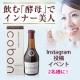 【インスタ限定】ロングセラーの飲む「酵母」でスッキリ体験しませんか?/モニター・サンプル企画