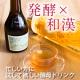 【2/14(日)までにインスタ投稿可能な方】忙しい方に試して欲しい、ホットで飲んで実感!発酵×高級和漢のインナービューティドリンク