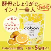 【インスタ限定】手軽に酵母!新発売のレモン&ジンジャーキャンディを5名様に♪