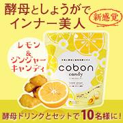 【新発売】手軽に酵母!レモン&ジンジャーキャンディを10名様に 酵母ドリンク付♪