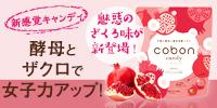 コーボンキャンディ(ザクロ)
